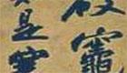 Kalligrafi øvelser